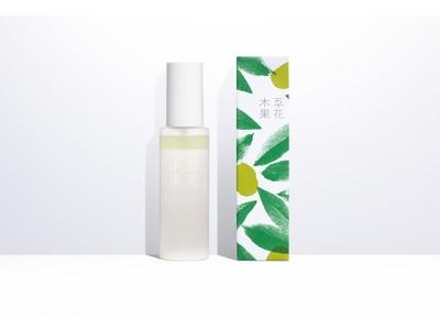 【日本初】草花木果から、「富士山オリーブ」を使ったミスト美容液が誕生。マスク着用で気になる肌あれ、テカリ、毛穴目立ちに、瞬時にレスキューケア。