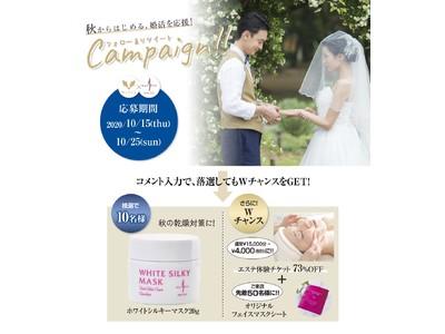 婚活女性応援企画『サンマリエTwitterフォロー&リツイートキャンペーン』抽選で「ホワイトシルキーマスク」(ミニサイズ)プレゼント