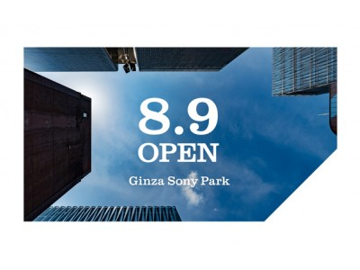 「Ginza Sony Park」、8月9日(木)に開園