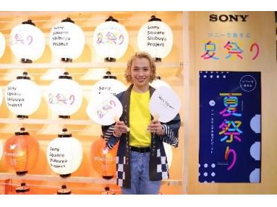 """ソニースクエア渋谷プロジェクトpresents「ソニーであそぶ """"夏祭り""""」オープニングイベント開催!若者から絶大な人気を誇る!りゅうちぇるが一日ナビゲーターに就任"""