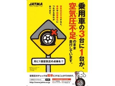 平成29年『4月8日タイヤの日』安全啓発活動 全国9か所でタイヤの空気圧点検を実施