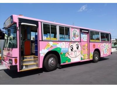 【バス事業会社・平成エンタープライズによる日本初の取り組み】 外部電源不要の移動式キッズスペース 「あそびバス」の設置をスタート