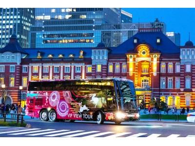 夜景をWでお楽しみ♪ 東京の絶景夜景と川崎の工場夜景を2階建てのバスでご案内