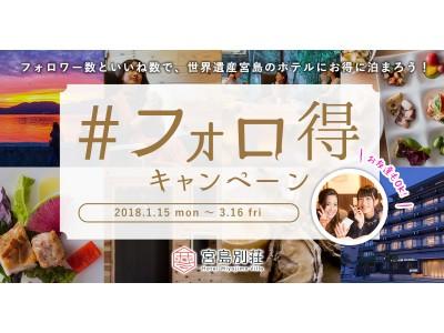 SNSのフォロワーといいねで宮島のリゾートホテルにお得に泊まろう!「#宮島別荘フォロ得キャンペーン」は3月16日(金)まで