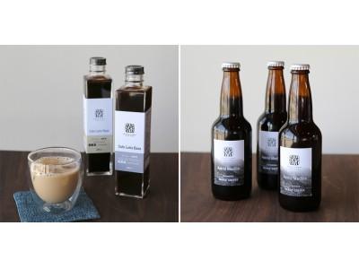 【新発売】丸山珈琲が様々なアレンジも楽しめるカフェラテベースとシングルオリジンの個性豊かな味わいを手軽に楽しめるボトルコーヒーを4月28日より販売開始