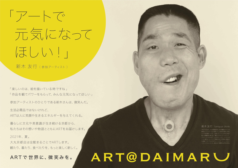 アートで世界に微笑みを!大丸京都店が全館でアートする「ART@DAIMARU」初開催。バーチャル画廊も設置