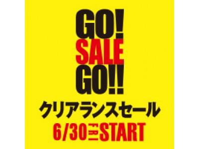 全館で330ブランドが参加!松坂屋名古屋店のクリアランスセールが6月30日(金)スタート!