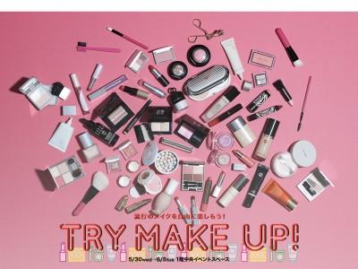 ~お客様の「試したい」を叶えます~百貨店コスメが自由に試せる期間限定ブース「Try Make UP!」