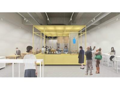関西2店舗目、ブルーボトルコーヒー神戸カフェ、2018年7月20日(金)、神戸・旧居留地にオープン。