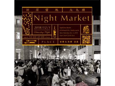 第3回「旧居留地ナイトマーケット」開催!
