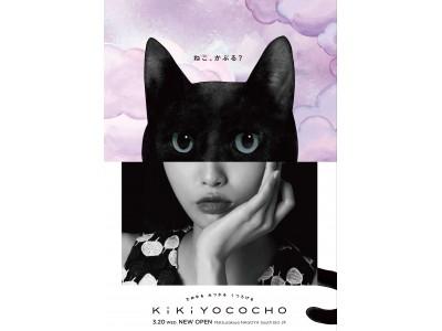 2019年春、松坂屋名古屋店に「KiKiYOCOCHO」(キキヨコチョ)が誕生!