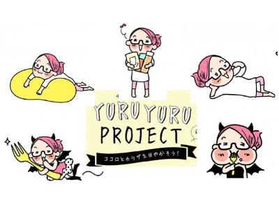 ★初企画 大丸梅田店は、がんばらない自分も応援します!~ゆるゆるプロジェクト~『とりあえずダラ!』を開催します!