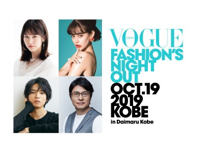 「VOGUE FASHION'S NIGHT OUT 2019 KOBE in Daimaru Kobe」豪華ゲストが決定! 気軽に参加できるECOな活動にも注目!