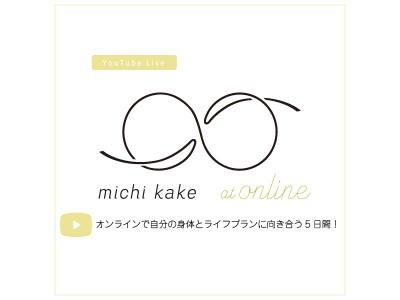 ★大丸梅田店5F<ミチカケ>では、オンラインで自分の身体とライフプランに向き合う5日間!YouTube Liveによるオンライントークセッション「michi kake at online」を配信!