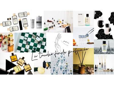 ニッチフレグランス・レアパフュームにフォーカスしたフレグランスイベント「La touche finale parfumee(ラ・トゥーシュ・フィナル・パフュメ)」開催