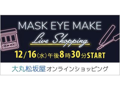 「ブランド別!マスクでも美人度UPのアイメイク」をテーマにコスメライブショッピングを実施