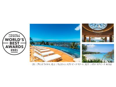 米の旅行雑誌最大手『Travel Leisure』の読者投票「ワールドベストアワード2021」ハワイのホテル部門においてプリンスワイキキが2位に選出