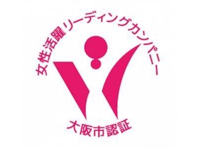 「大阪市女性活躍リーディングカンパニー」の認証を取得