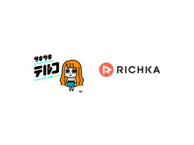 「RICHKA(リチカ)」、デジタルガレージの美容サロンに特化したデジタルサイネージメディア「サキザキテルコ」の動画コンテンツ制作を支援