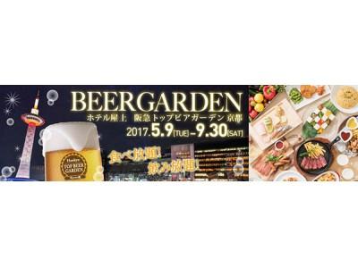 ビアガーデンが使い放題になるフリーパス新登場!!阪急トップビアガーデン京都 【Beer Pass】販売 2017年5月9日(火)より京都新阪急ホテルにて