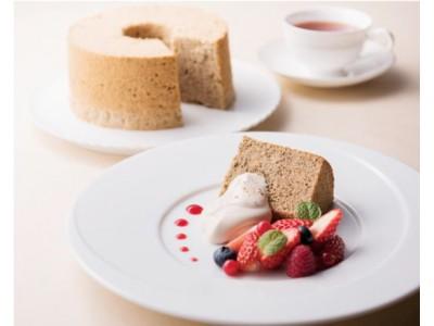 【ホテル阪急インターナショナル】日本紅茶協会認定「おいしい紅茶の店」より、ベルガモット薫るケーキを 紅茶のシフォンケーキ「Le The ル テ」