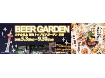 ビアガーデンが何度でも利用可能なフリーパスを販売!阪急トップビアガーデン京都 【Beer Pass(ビアパス)】2018年4月10日(火)より京都新阪急ホテルにて予約限定販売