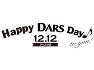 ダースの日(※)<12月12日>に向けたキャンペーンも開催 液体窒素でひんやり!オリンピア×森永ダースコラボデザート 2018年12月1日(土)より大阪新阪急ホテルにて提供
