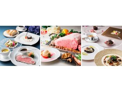 フレンチ、鉄板焼などのコース料理と、選び抜いたお酒の素敵な出会い バレンタイン・ホワイトデーフェア「Mariage ~マリアージュ~」 2019年2月1日(金)より 宝塚ホテルにて