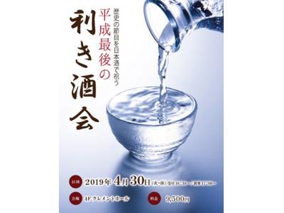 平成最後の日を銘酒と共に 平成最後の利き酒会 2019年4月30日(火・休) JRホテルクレメント徳島にて開催