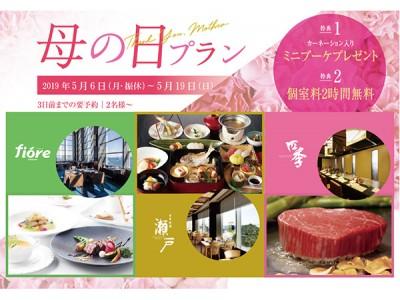 5月12日(日)は母の日!ホテルならではのおもてなしを お得な特典付き 母の日プランを販売 2019年5月6日(月・振休)より JRホテルクレメント高松にて
