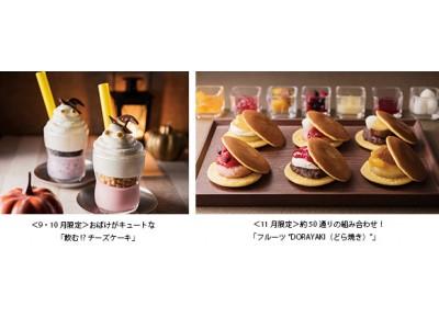 """ハロウィンおばけが映える、""""飲む!?""""チーズケーキに 約50通りの組み合わせフルーツ""""DORAYAKI(どら焼き)""""など ~ 秋のライブ・デザートが食べ放題 ~"""
