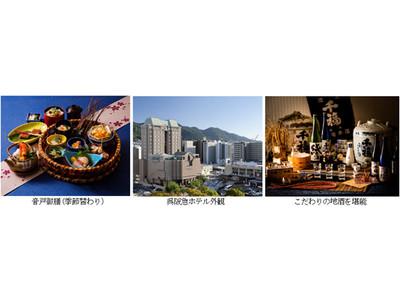 瀬戸内のこだわりのお料理と日本酒を堪能 「日本料理『季節の音戸(おんど)御膳』と地酒『千福(せんぷく)』の飲み比べ」販売開始 2020年9月1日(火)より