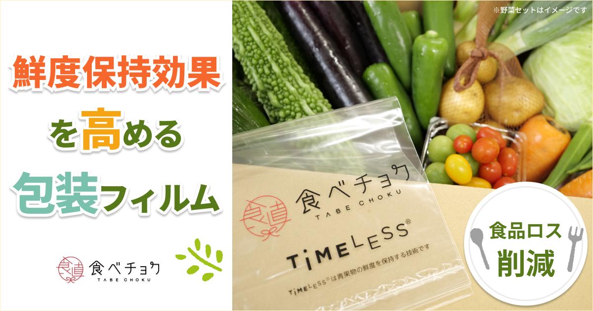 食べチョクが野菜の鮮度をキープする包装フィルムで食品ロス削減に貢献。野菜定期便「食べチョクコンシェルジュ」でプレゼントキャンペーンを開始。