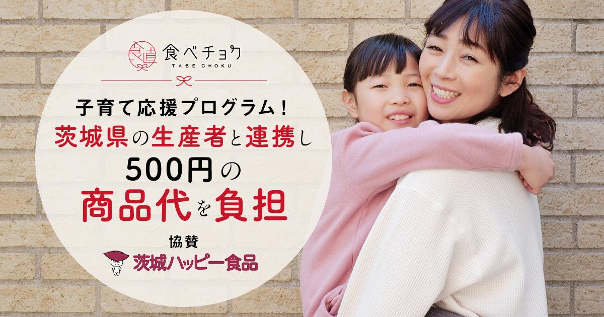 食べチョクが商品代500円分を負担する子育て応援プログラムを開始。地域密着型企業(株)茨城ハッピー食品の協賛により実現。