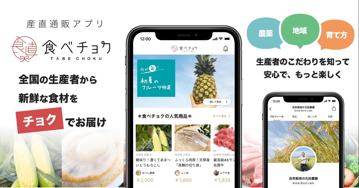 こだわり生産者が集うオンラインマルシェ「食べチョク」がiOSアプリを正式リリース