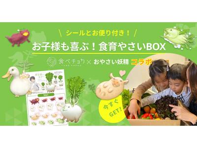 食べチョクが「おやさい妖精」とコラボして「食育やさいBOX」を限定販売。お子様が喜ぶシールと管理栄養士からのお便り付き。