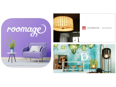 お部屋コーディネートアプリ『roomage(ルマージュ)』京和傘の老舗「日吉屋」、光と影の照明「ディクラッセ」とのコラボ開始