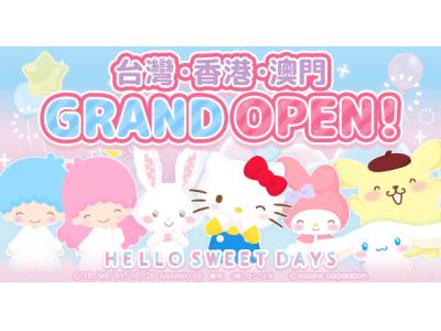 サンリオキャラクターの着せかえアプリ『ハロースイートデイズ』、2020年7月10日より海外初となる【台湾/香港/マカオ】にてリリース!