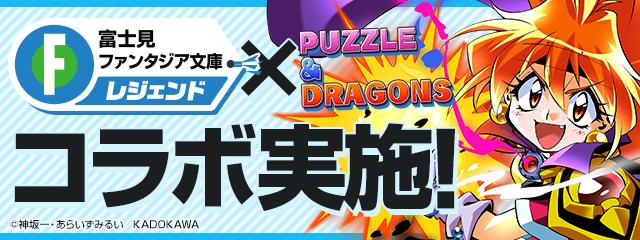 【パズル&ドラゴンズ】「富士見ファンタジア文庫レジェンド」コラボが再び開催決定!