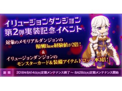【ラグナロクオンライン】イリュージョンダンジョン第2弾実装&実装記念イベントを開催!
