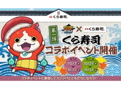 ガンホーの妖怪探索位置ゲーム『妖怪ウォッチ ワールド』が全国の「無添 くら寿司」とコラボイベント開催!