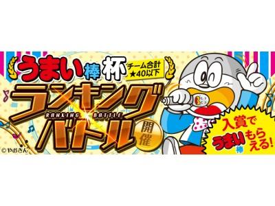 【パズドラレーダー】賞品総数24,000本! ランキングバトル「うまい棒」杯の開催決定!