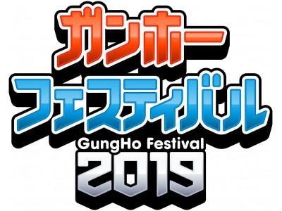 「ガンホーフェスティバル2019」いよいよ今週末、幕張メッセで開催!ステージスケジュール&出演者を大発表!