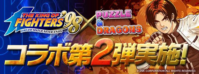 【パズル&ドラゴンズ】対戦型格闘ゲーム『THE KING OF FIGHTERS』とのコラボ第2弾開催!