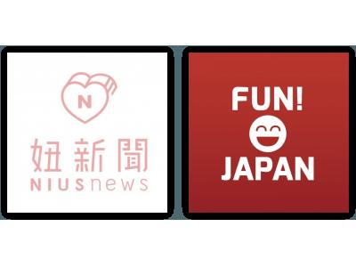 FUN! JAPAN 台湾No.1ガールズメディアNIUSnewsと業務提携。台湾女子を惹きつける理由についてインタビュー!
