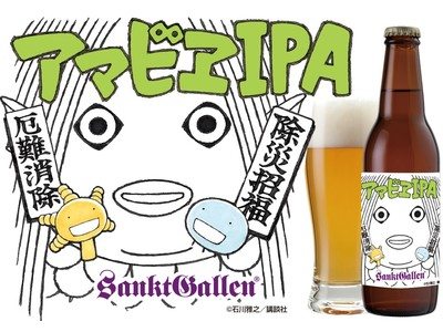 サンクトガーレン、利益を医療従事者に寄付するビール「アマビエIPA」からの寄付総額が800万円に。2021年9月28日に第二弾「アマビエIPA 覚醒版」発売