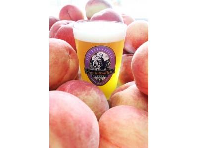 サンクトガーレン、山梨のはねだし桃を活用したクラフトビール「7種の桃のエール」を9月5日より発売。甘い香り、トロンとネクターような飲み口