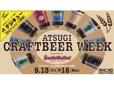 本厚木ミロード1.でBBQとクラフトビールを楽しむ4日間。2019年9月13日(金)~16日(月・祝)、ATSUGI CRAFTBEER WEEK presented by サンクトガーレン開催