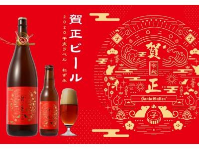 サンクトガーレン、賀正ビール 2020 干支ラベル ねずみ <一升瓶ビールサイ…