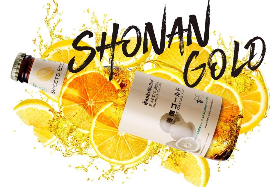 サンクトガーレン、泡からゲップにまでオレンジ弾けるフルーツビール「湘南ゴールド」4月14日より春夏限定販売。神奈川オリジナル柑橘を麦芽量の30%使用